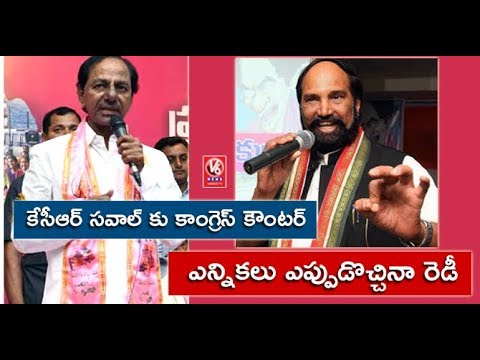 TPCC Chief Uttam Kumar Reddy Accepts CM KCR Challenge Over Early Elections | V6 News