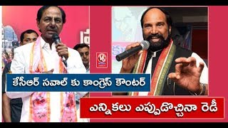 TPCC Chief Uttam Kumar Reddy Accepts CM KCR Challenge Over Early Elections