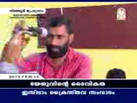 ISLAM CHRISTIAN Samvadam Nilambur Debate SAJEER BUKHARI,FATHER JOHNSON Christuvinte daivikatha part4