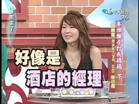 2005.05.05康熙來了完整版(第六季第15集) 母女檔《下》-範曉萱母女、Makiyo母女
