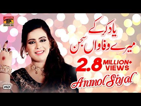 Yaad Kar Ke Mere Wafawan Sajan | Anmol Sayal | Duniya Te Wafa Koi Nai | Album 7 | Songs