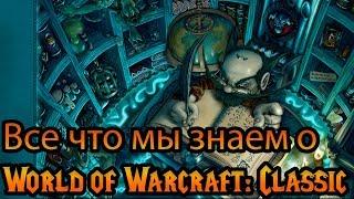 Все новости World of Warcraft: Classic