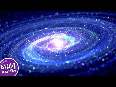 Галактика Млечный путь. Столпы творения 🌌 БУДЬ В КУРСЕ TV