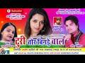 धर्मेन्द्र कौशिक-Cg Song-Turi Tor Bigade Chal-Dharmendr Kaushik-Anupama Mishra-Chhattisgarhi Geet
