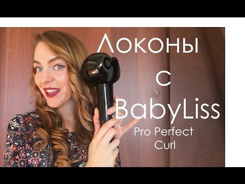 МК: Локоны с BabyLiss Pro Perfect Curl