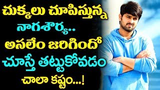 Naga Shourya Quotes High Amount For Narthanasala Satellite Right | Narthanasala Movie | TTM