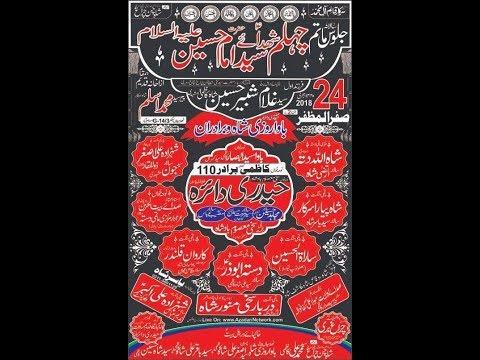 Live Matam Dari 24 safar G14/3 Thelah Syedan islamabad 2018/1440