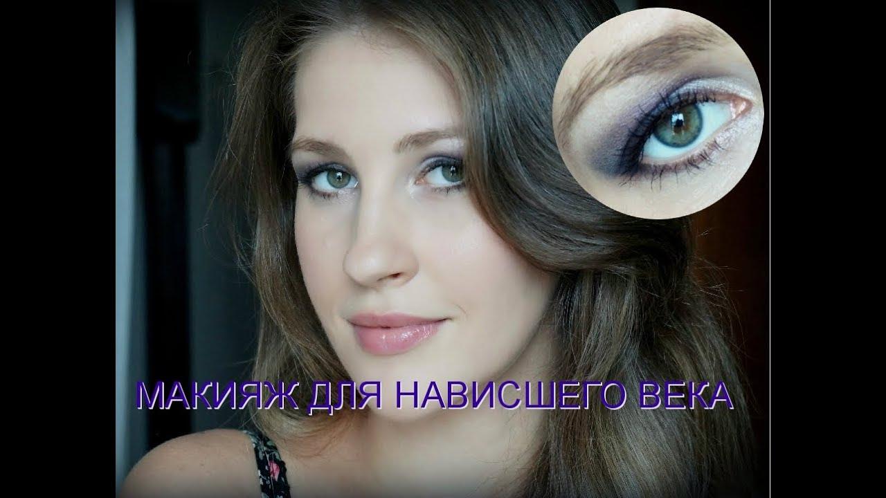 Верхний макияж для нависшего века