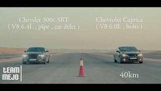كرايسلر اس ار تي ضد كابرس اس اس | Chrysler 300c SRT VS Caprice SS