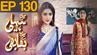 Meri Saheli Meri Bhabhi - Episode 130 | Har Pal Geo