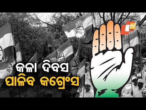 Congress to observe 'black day' today over one year completion of Kunduli incident