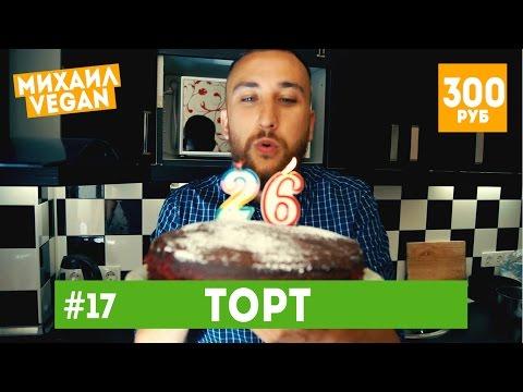 Как приготовить Шоколадный ТОРТ | Михаил Vegan | (постный рецепт)