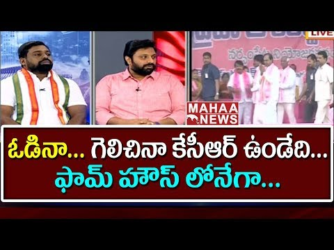 Conform Congress Will Defeat TRS Party In Telangana Election | Congress Leader Kotesh | #SunriseShow