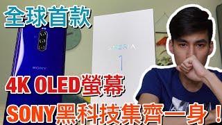 全球首款4K OLED顯示器手機!SONY Xperia 1!塞滿SONY黑科技!【小馬 】