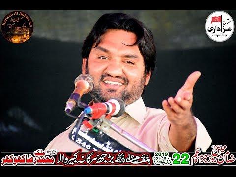 Zakir Malik Muntazir Mehdi I Majlis 22 Ziqad 2019 I Burjh Sargana Kabirwala