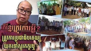 តើខ្មែរយកប្រជាធិបតេយ្យស្លរស៊ីបានមែន? _ What does Khmer need? Work? Knowledge? Democracy?...