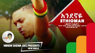 Ethio Man - Andegnaye - (አንደኛዬ) - New Ethiopian Music 2017(Official Video)