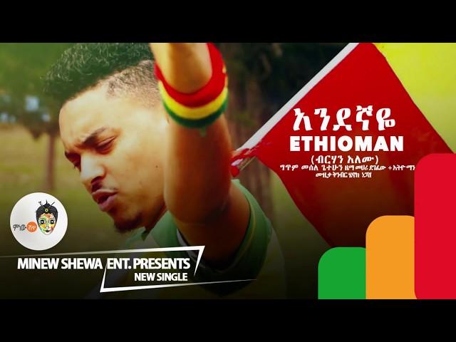Ethio Man - Andegnaye  - New Ethiopian Music 2017
