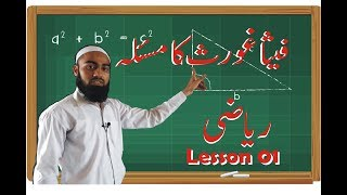 Fisa Goras Ka Masla Math Lesson 01   Math Classes In Urdu   Maths problems Solution In Urdu