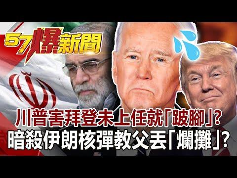 台灣-57爆新聞-20201130-川普害拜登未上任就「跛腳」? 暗殺伊朗核彈教父丟「爛攤」?