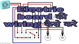 Electric board की wiring कैसे करे  And Diagram