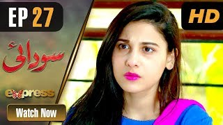 Pakistani Drama  Sodai - Episode 27  Express Entertainment Dramas  Hina Altaf, Asad Siddiqui