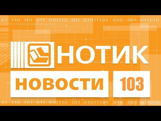 Нотик Новости - новый смартфон! И не только у Эскобара
