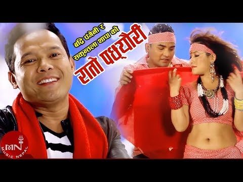 Latest Rocking Dohori Rato Pachhyauri By Badri Pangeni & Sakuntala Thapa 1080 Hd video