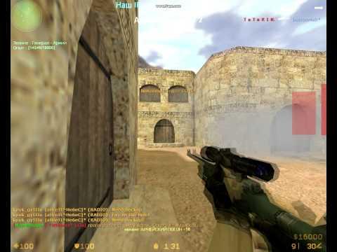 Жесткий прострел CS 1.6