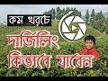 Darjeeling Tour | Episode   02 | Dhaka To Darjeeling [Sayem's World]