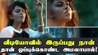 Videovil irupathu Naan Thaan | Amala Paul