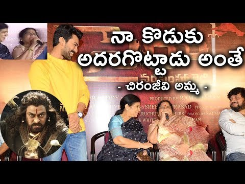 Chiranjeevi Mother On Sai Raa Narasimhareddy Teaser | Filmy monk