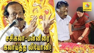 Dindugal Leoni funny acting like OPS and Sasikala | Comedy Speech