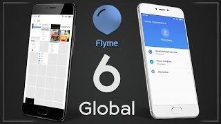 Первая глобальная beta Flyme 6 Global