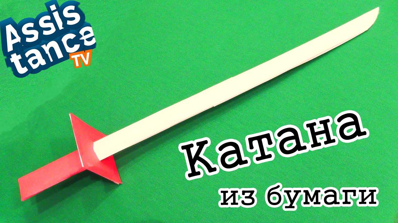 Как сделать меч из бумаги - оригами схема 87