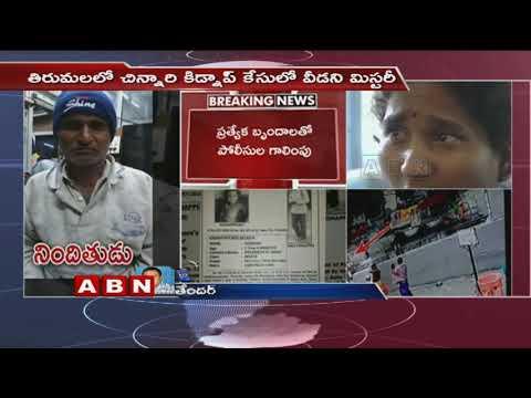 Police released suspect photo in boy Abduction Case | Tirumala | ABN Telugu