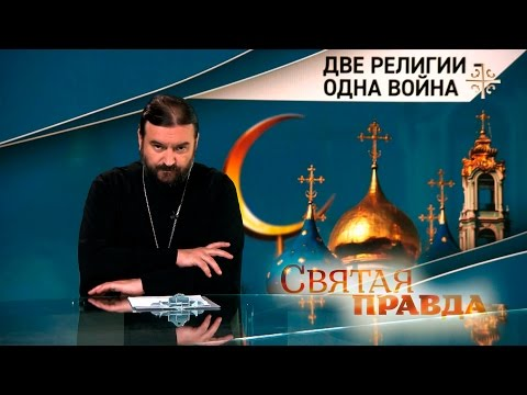 О дружбе христиан и мусульман [Святая правда]