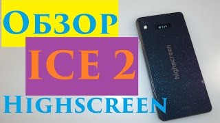 Обзор Highscreen ICE 2