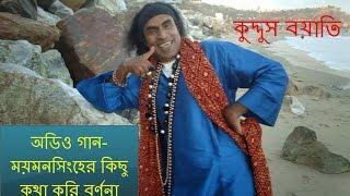 ময়মনসিংহ জেলা নিয়ে  অসাধারন গান | কুদ্দুস বয়াতি by boyati gaan