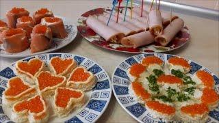 ЗАКУСКИ на праздничный стол Быстрые закуски НОВОГОДНИЕ закуски ТРИ закуски за ПОЛЧАСА