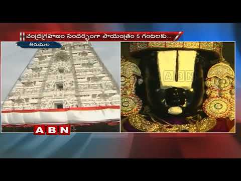 Lunar Eclipse 2018 | Tirumala Temple To Be Closed For Over 15 Hours | ABN Telugu
