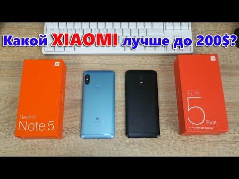 Что купить Xiaomi Redmi Note 5 или Xiaomi Redmi 5 Plus в 2018 году?