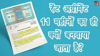 Why Rent Agreements are Usually of 11 Months Only | By Ishan [Hindi]