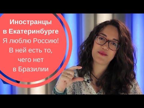 ИНОСТРАНЦЫ В ЕКАТЕРИНБУРГЕ| Я люблю Россию! В ней есть то, чего нет в Бразилии