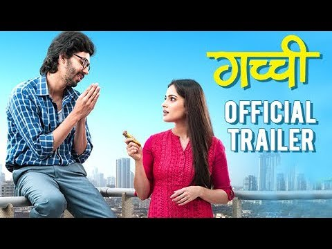 Gachchi (गच्ची) | Official Trailer | Priya Bapat & Abhay Mahajan | Marathi Movie 2017