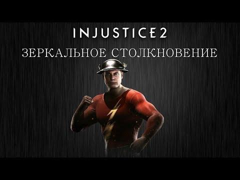 Injustice 2 - Джей Гаррик (зеркальное столкновение) - Intros & Clashes (rus)