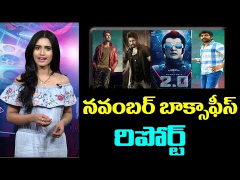 Tollywood Box Office November Month 2018 | Telugu Movies 2018 Review | YOYO Cine Talkies