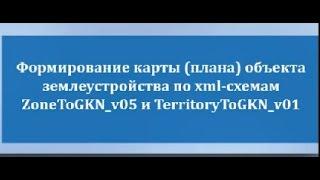Формирование карты плана охранной зоны по xml схемам ZoneToGKN v05 и TerritoryToGKN v01