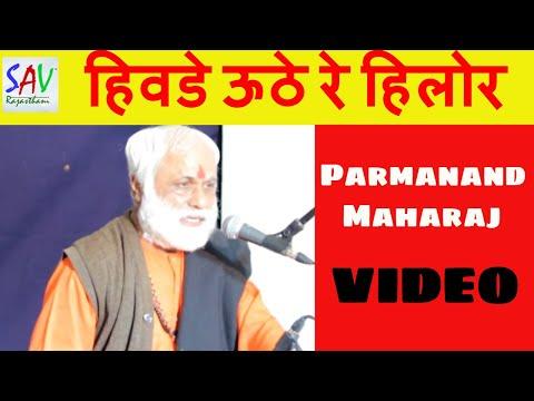 Satguru Aviya Re | Parmanand Maharaj | 2015 Latest Rajasthani Bhajan video