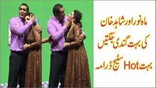 MAHNOOR_VERY_HOT_STAGE_DRAMA_2018_FULL_PAKISTANI | Hot stage Drama Clip